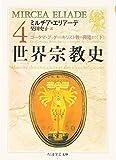 世界宗教史〈4〉ゴータマ・ブッダからキリスト教の興隆まで(下) (ちくま学芸文庫)