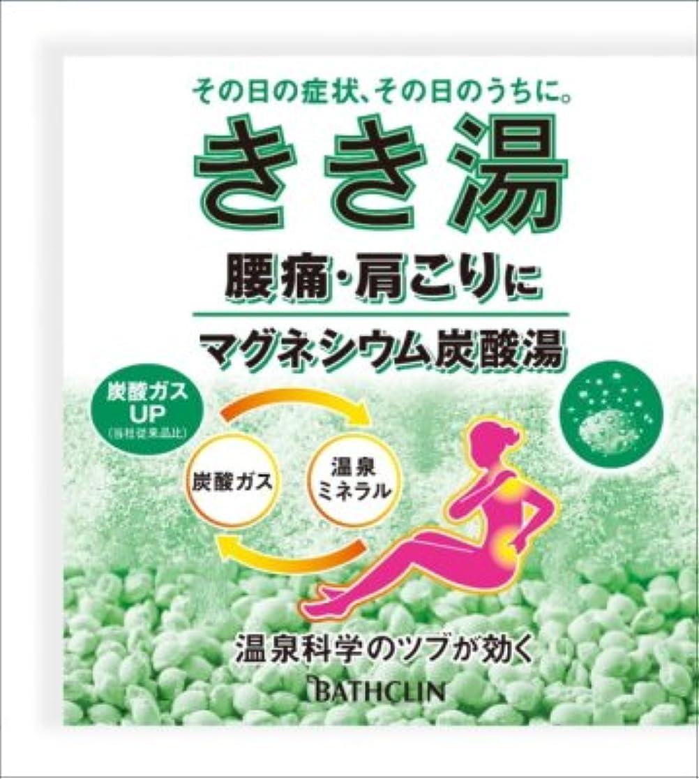 バスクリン きき湯 マグネシウム炭酸湯 30g×120個セット 橘色のお湯 気分ほぐれるカボスの香り 入浴剤