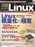 日経 Linux (リナックス) 2009年 06月号 [雑誌]