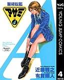 警視総監アサミ 4 (ヤングジャンプコミックスDIGITAL)