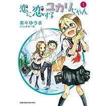 恋に恋するユカリちゃん(1) (ゲッサン少年サンデーコミックス)