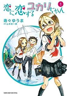[寿々ゆうまx山本崇一朗] 恋に恋するユカリちゃん 第01巻