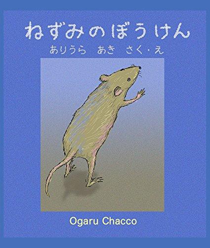 ねずみのぼうけん (Ogaru Chacco)