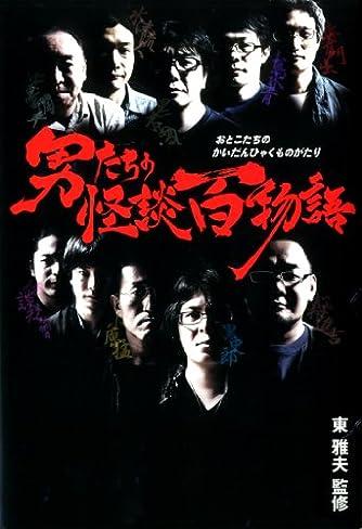 男たちの怪談百物語 (幽BOOKS)