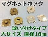 ●●マグネットホック 縫い付けタイプ 直径18mm 10個入り 真鍮古美 ニッケル 2色展開 マグネットボタン クラフト金具 四つカン 大 真鍮古美