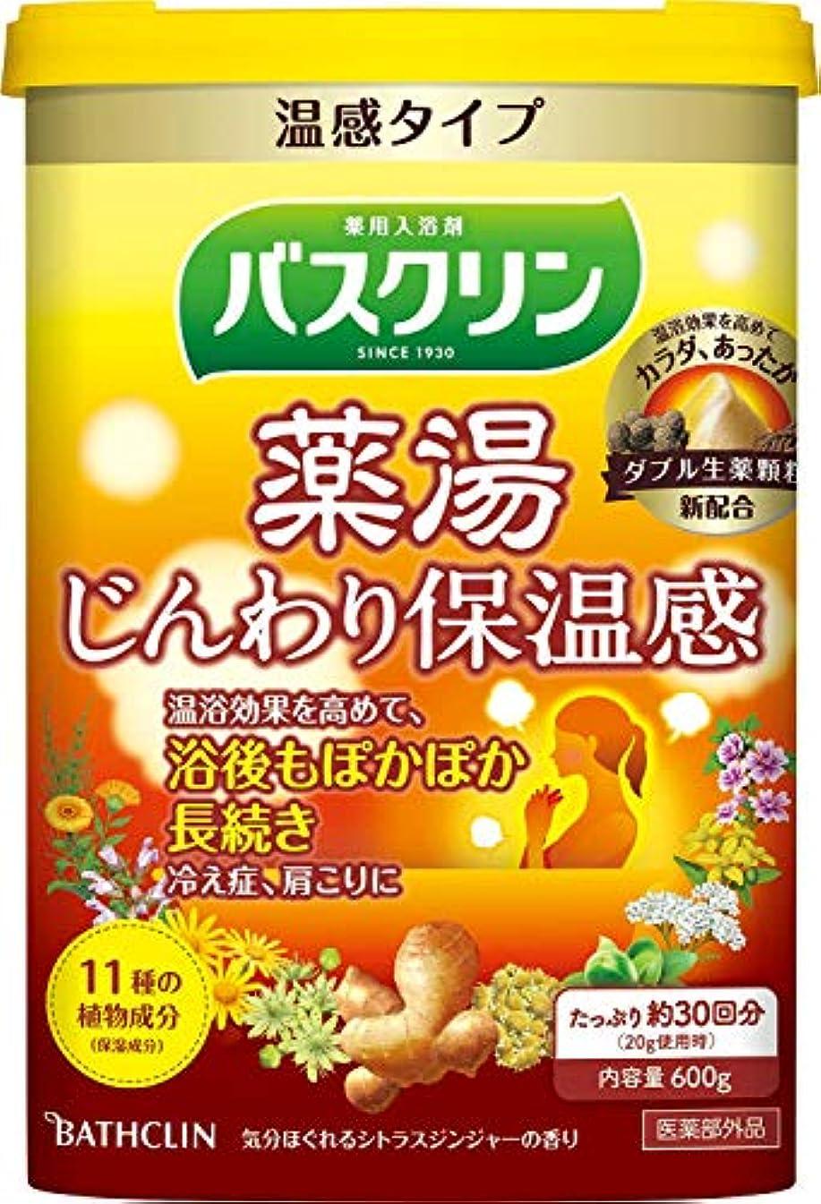 【医薬部外品】バスクリン薬湯入浴剤 じんわり保温感600g(約30回分) 疲労回復