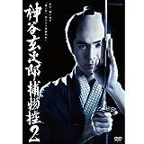 神谷玄次郎捕物控2[DVD]
