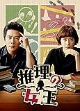 推理の女王 DVD-SET1[DVD]