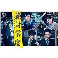 【早期購入特典あり】絶対零度~未然犯罪潜入捜査~ Blu-ray BOX