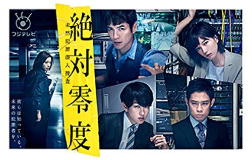 絶対零度~未然犯罪潜入捜査~ Blu-ray BOX(特典なし)