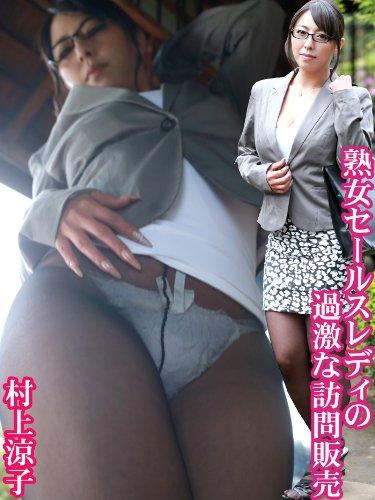 熟女セールスレディの過激な訪問販売 村上涼子 ・・・