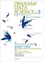 岩波データサイエンス Vol.5