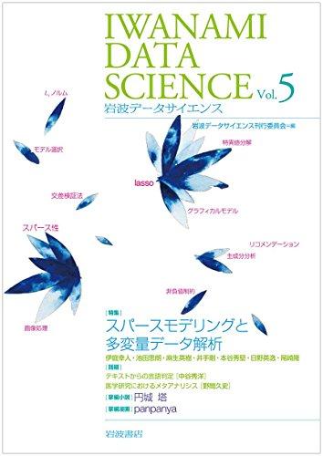 岩波データサイエンス Vol.5の詳細を見る