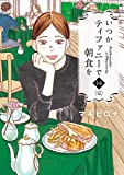 いつかティファニーで朝食を 14巻(完): バンチコミックス