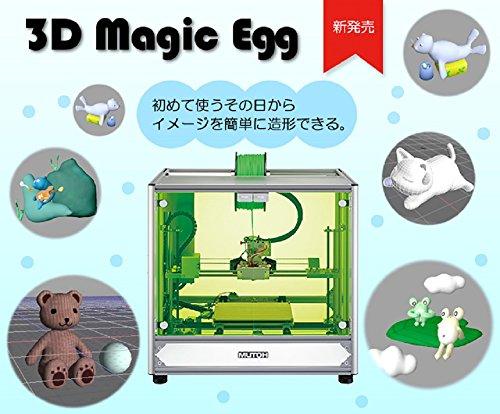 ムトーエンジニアリング 3Dプリンター 3D Magic Egg(側面半透明 / 扉ライトグリーン)3DCGソフト『Sunny 3D』『Shade 3D Basic』付属 MF-1050-WG