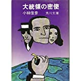 大統領の密使 (角川文庫 緑 382-4)