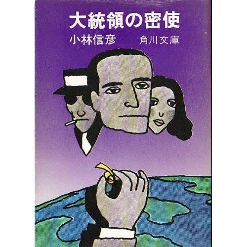 大統領の密使 (角川文庫 緑 382-4)の詳細を見る