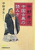 中野孝次 中国古典の読み方 (日経ビジネス人文庫)