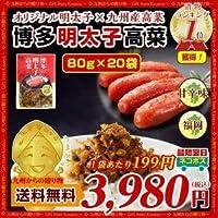 博多新名物 博多明太子高菜×20袋 ご飯に合う オリジナル明太子×九州産高菜 (20袋)