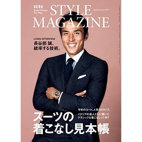 AERA STYLE MAGAZINE Vol.36 2017