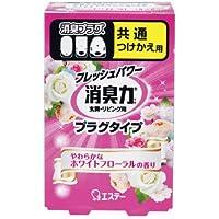 消臭力 プラグタイプ 消臭芳香剤 つけかえ やわらかなホワイトフローラルの香り 20ml