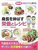 最新版 身長を伸ばす 栄養とレシピ: 栄養のプロが教える