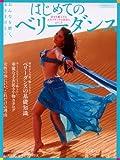 はじめてのベリーダンス (おんなを磨く、女を上げる! 誰をも魅了するエキゾチックな世界にようこそ) 画像