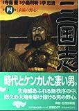 三国志 (4) (スコラ漫画文庫シリーズ)