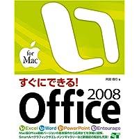 すぐにできる!  Office 2008 for Mac