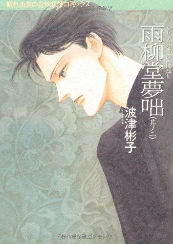 雨柳堂夢咄 其ノ二 (眠れぬ夜の奇妙な話コミックス)の詳細を見る