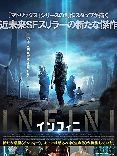 INFINI/インフィニ (字幕版)