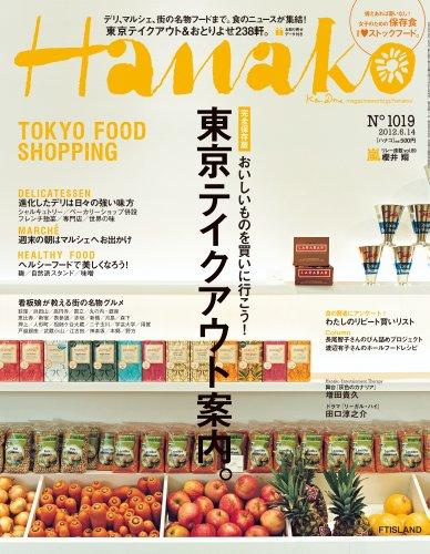 Hanako (ハナコ) 2012年 6/14号 [雑誌]の詳細を見る