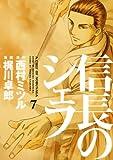 信長のシェフ 7 (芳文社コミックス)