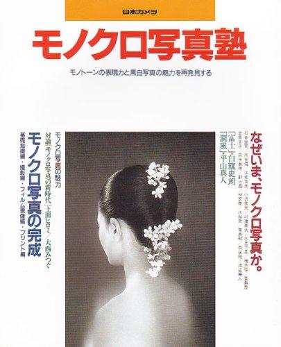 モノクロ写真塾—モノトーンの表現力と黒白写真の魅力を再発見する (日本カメラMOOK)