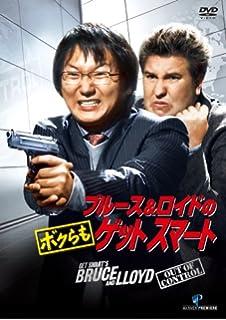 Amazon.co.jp | ゲット スマート...