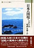 日本の国境・いかにこの「呪縛」を解くか (スラブ・ユーラシア叢書)