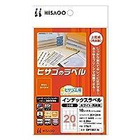 (まとめ買い) ヒサゴ インデックスラベル20 ホワイト 再剥離 角丸 20面 10シート入 OP1907-N 【×5】