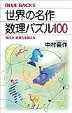 世界の名作 数理パズル100 推理力・直観力を鍛える (ブルーバックス)