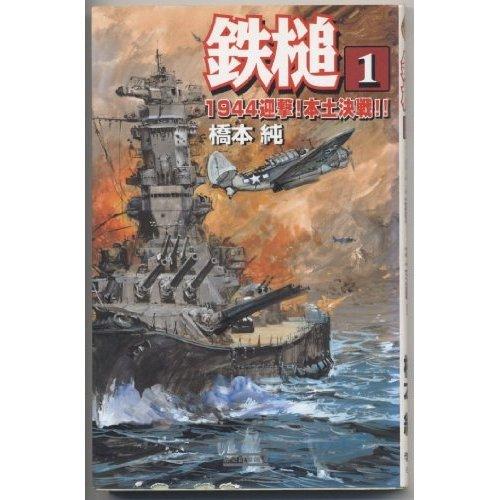 鉄槌〈1〉1944迎撃!本土決戦!! (歴史群像新書)
