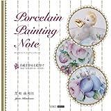 ポーセリン・ペインティング・ノート―白磁を彩る上絵付け (ART BOX GALLERYシリーズ)