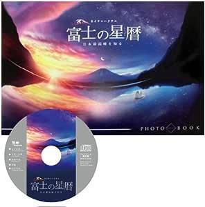 富士の星暦 サントラCD付フォトブック 特典ポストカード付
