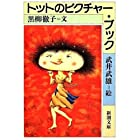 トットのピクチャー・ブック (新潮文庫)