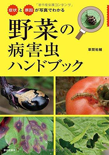 症状と原因が写真でわかる 野菜の病害虫ハンドブックの詳細を見る