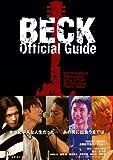 BECK Official Guide 水嶋ヒロ 佐藤健 桐谷健太 中村蒼 向井理 (1週間MOOK)