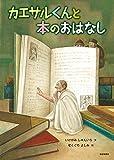 カエサルくんと本のおはなし (福音館の科学シリーズ)