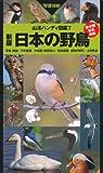 新版 日本の野鳥 (山溪ハンディ図鑑)
