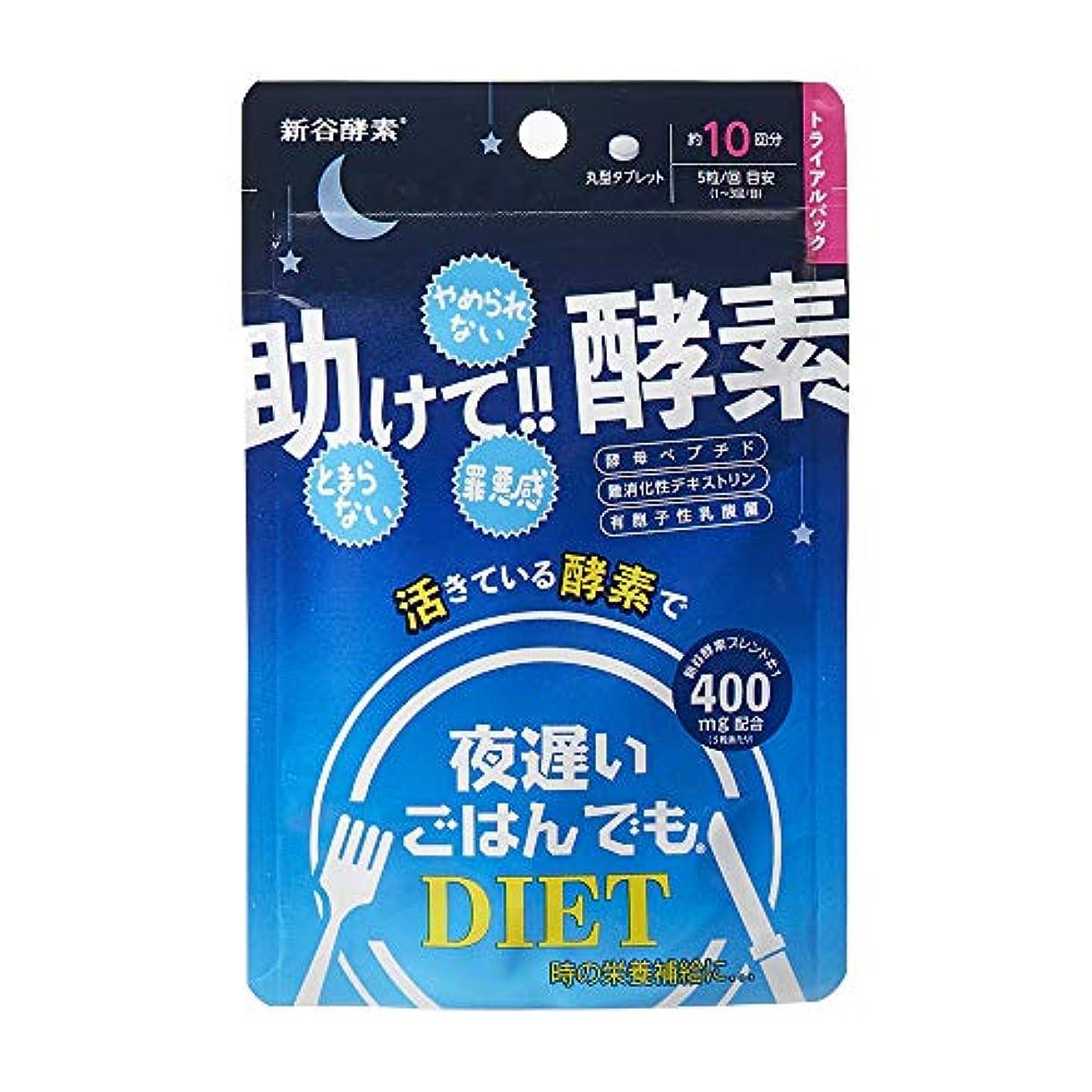魔女版異議新谷酵素 夜遅いごはんでも 助けて!! 酵素 (10回分)
