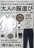 メンズ ファッション Men'sファッションバイヤーが伝授 大人の服選び (TJMOOK)