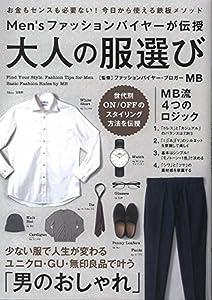 Men'sファッションバイヤーが伝授 大人の服選び (TJMOOK)