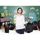 早子先生、結婚するって本当ですか? DVD-BOX